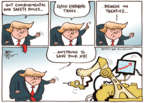 Joel Pett  Joel Pett's Editorial Cartoons 2017-04-23 Donald Trump taxes